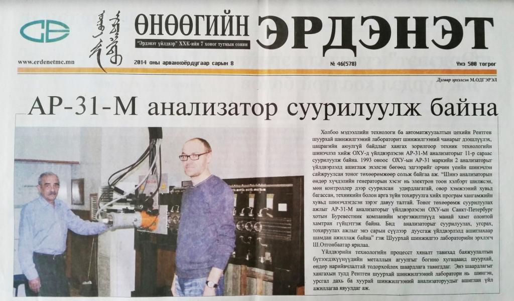Фото из газеты 1.jpg