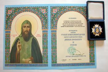 Орден святого Благоверного Даниила Московского II степени за содействие в возрождении Русской Православной Церкви