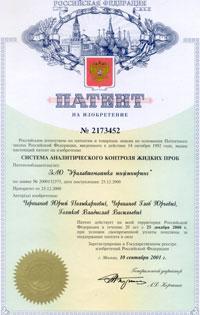 патент на систему аналитического контроля жидких проб