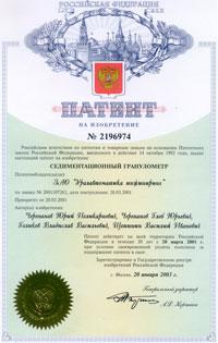 патент на седиментационный гранулометр