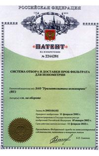 патент на систему отбора и доставки проб фильтрата для ионометрии