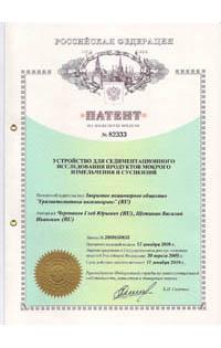 патент на устройство седиментационного исследования продуктов мокрого измельчения