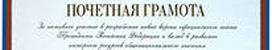 Грамота Н.В. Хвостенко