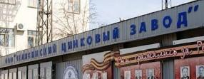 Подписан договор поставки оборудования системы опробования растворов на ГМУ ОАО «Челябинский Цинковый Завод»