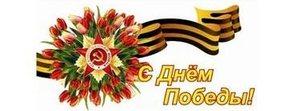 Дорогие ветераны - с Днем Победы!!!!
