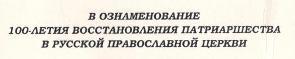 Митрополит Екатеринбургский и Верхотурский Кирилл  наградил Черепанова Глеба Юрьевича Патриаршей медалью Русской Православной Церкви.