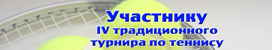 9-16 апреля. IV турнир по теннису памяти Черепанова Ю.П.