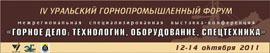 Выставка «Горное дело: Технологии. Оборудование. Спецтехника».